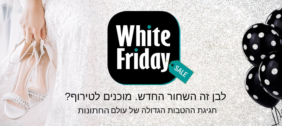 white friday וייט פריידיי